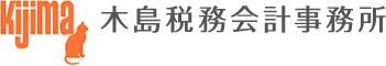 神奈川県/川崎市/税理士をお探しの方、節税の相談/資金繰りの相談/会社設立の相談など木島税務会計にお気軽にお問い合せください。
